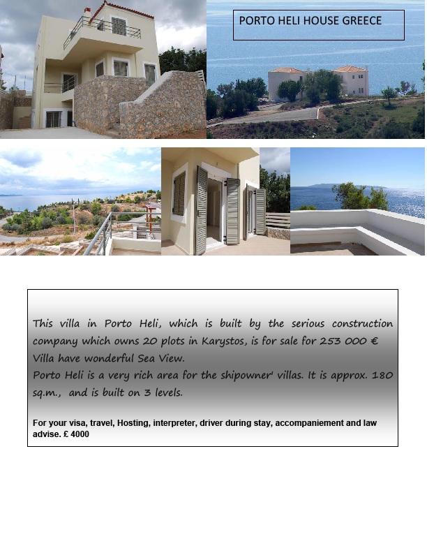 Porto Heli house Greece